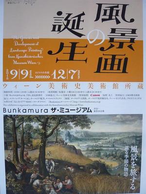 Bunkamura_001